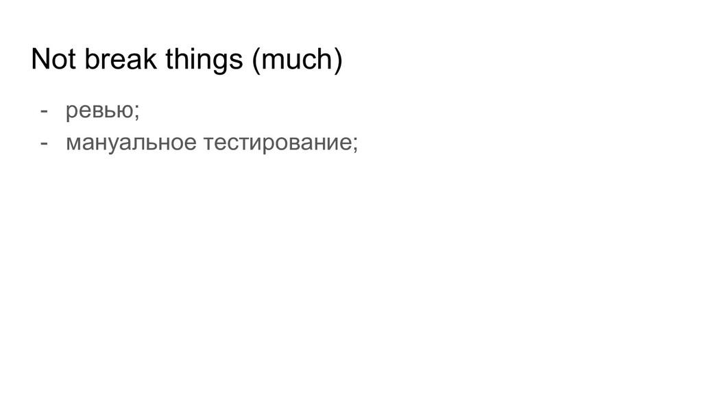 Not break things (much) - ревью; - мануальное т...
