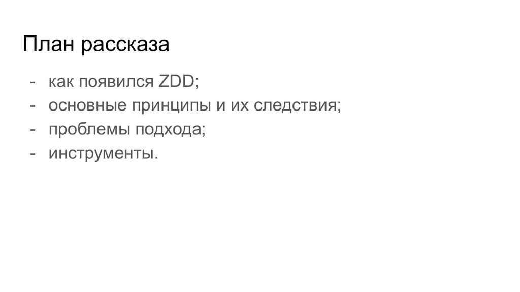 План рассказа - как появился ZDD; - основные пр...