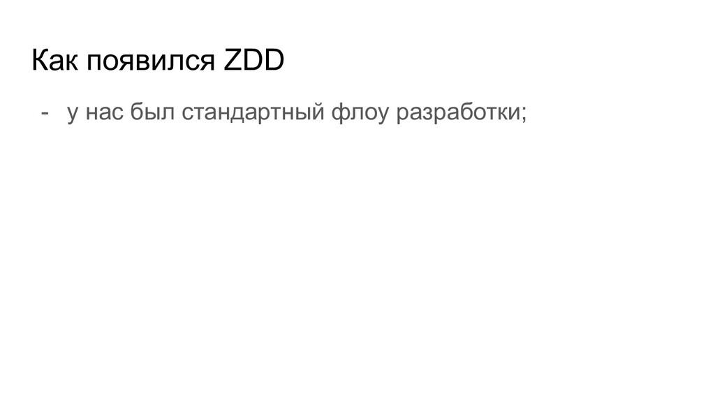 Как появился ZDD - у нас был стандартный флоу р...