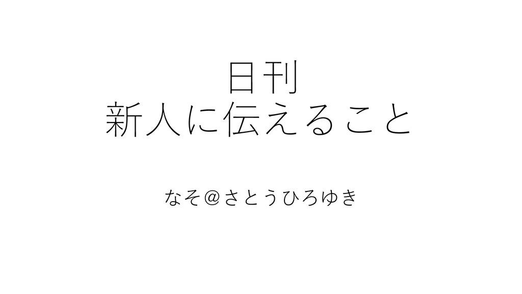 ⽇刊 新⼈に伝えること なそ@さとうひろゆき