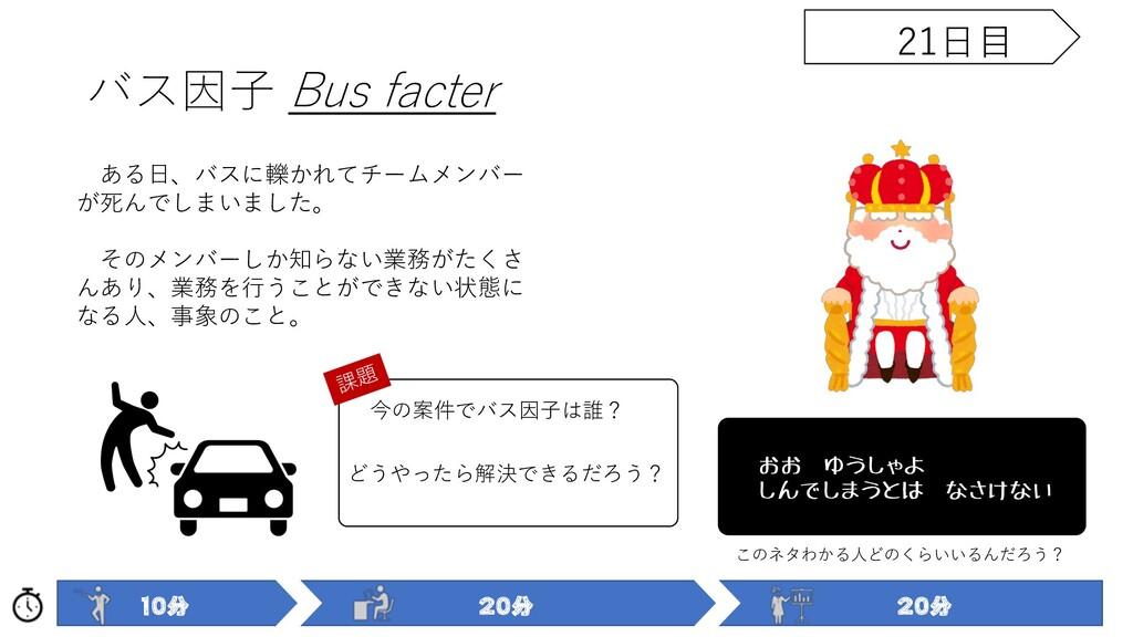 バス因⼦ Bus facter 21⽇⽬    ある⽇、バスに轢かれてチーム...