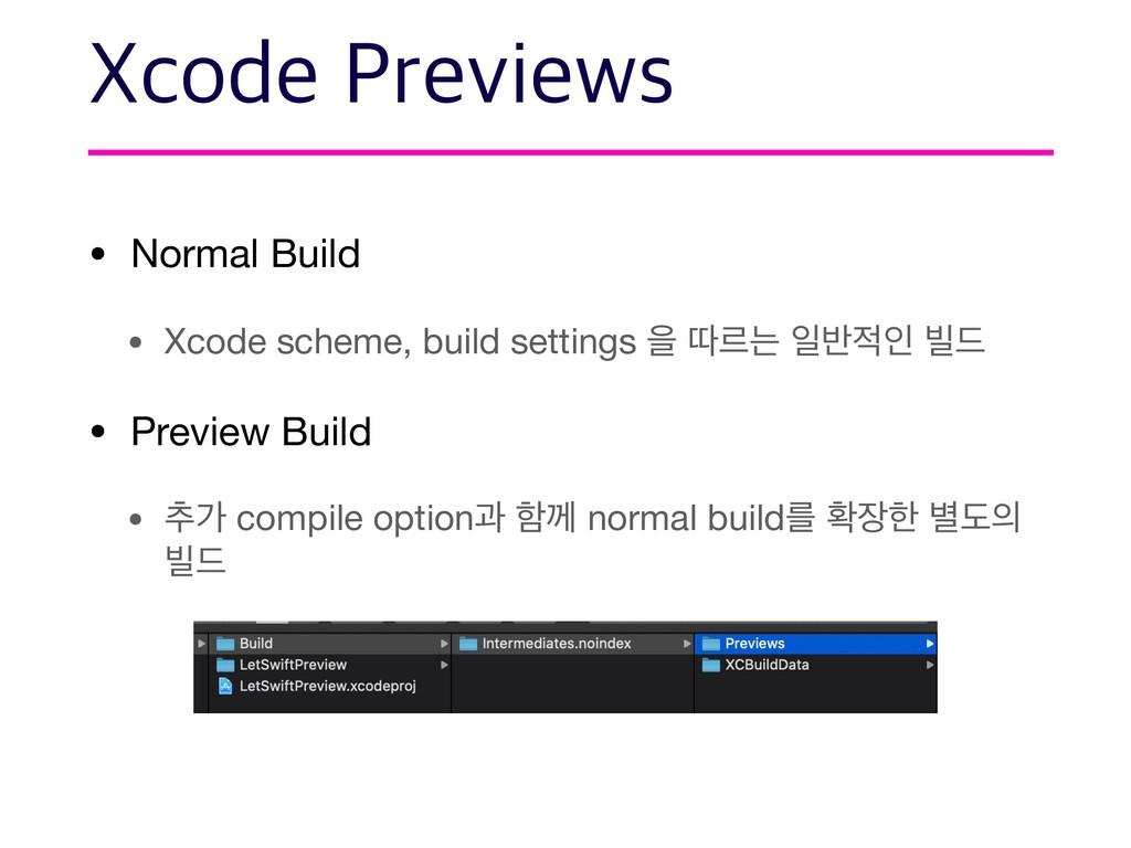 • Normal Build  • Xcode scheme, build settings ...