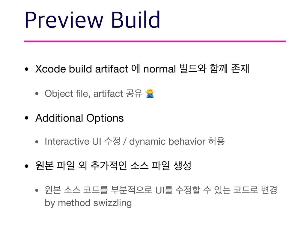 • Xcode build artifact ী normal ࠽٘৬ ೣԋ ઓ  • Ob...