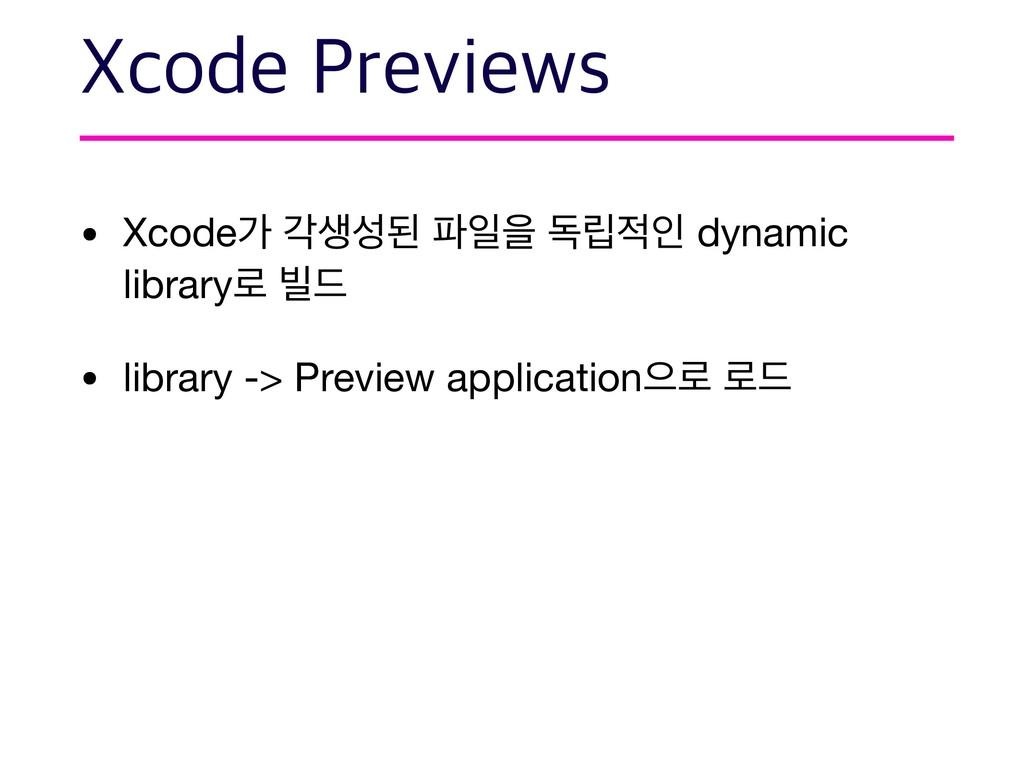 • Xcodeо пࢤػ ੌਸ ة݀ੋ dynamic library۽ ࠽٘  • l...