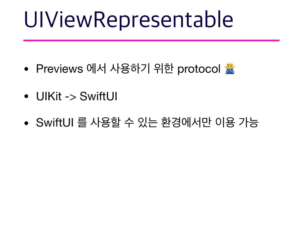 • Previews ীࢲ ਊೞӝ ਤೠ protocol   • UIKit -> Swi...