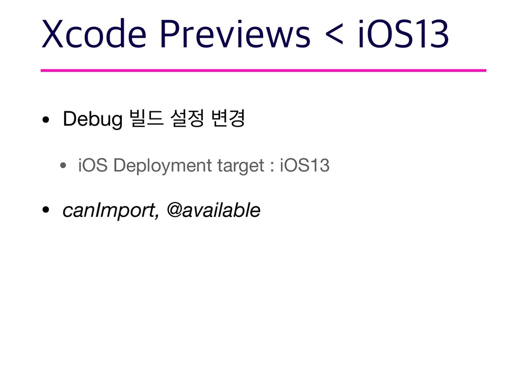 • Debug ࠽٘ ࢸ ߸҃   • iOS Deployment target : iO...