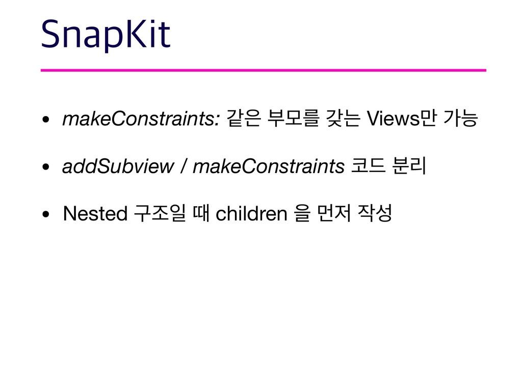 • makeConstraints: э ࠗݽܳ ыח Views݅ оמ  • addSu...