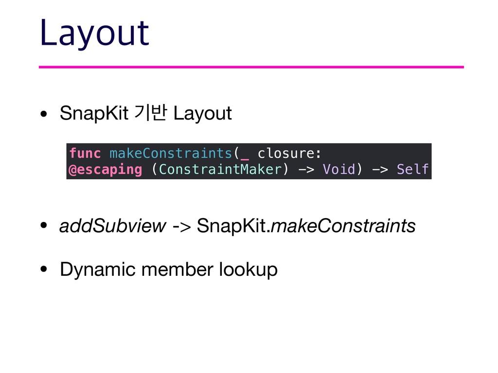 • SnapKit ӝ߈ Layout • addSubview -> SnapKit.ma...