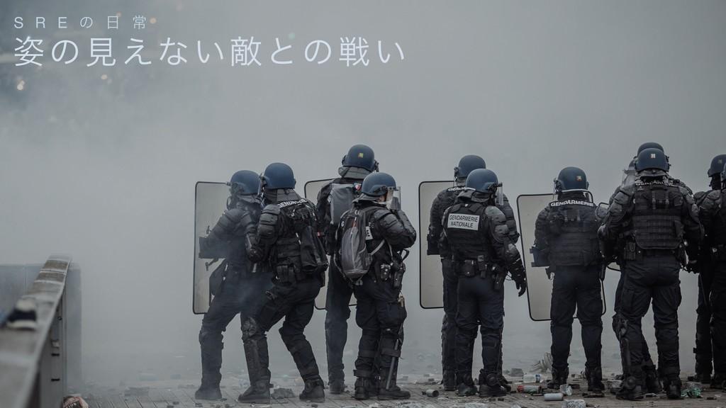 2 ͷݟ͑ͳ͍ఢͱͷઓ͍ S R E ͷ  ৗ