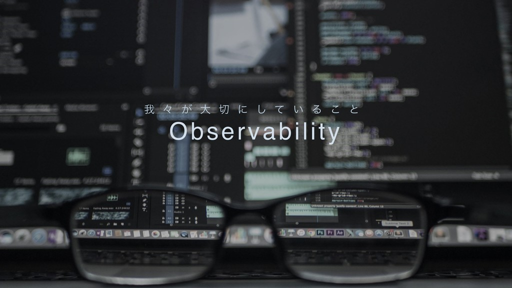 3 Observability զ ʑ ͕ େ  ʹ ͠ ͯ ͍ Δ ͜ ͱ