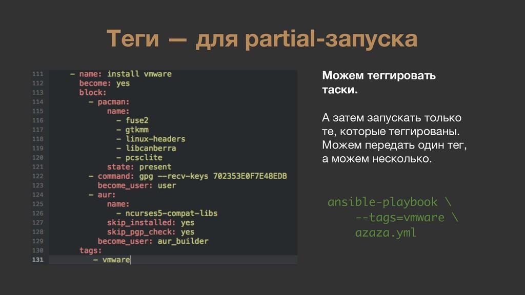 Теги — для partial-запуска ansible-playbook \ -...