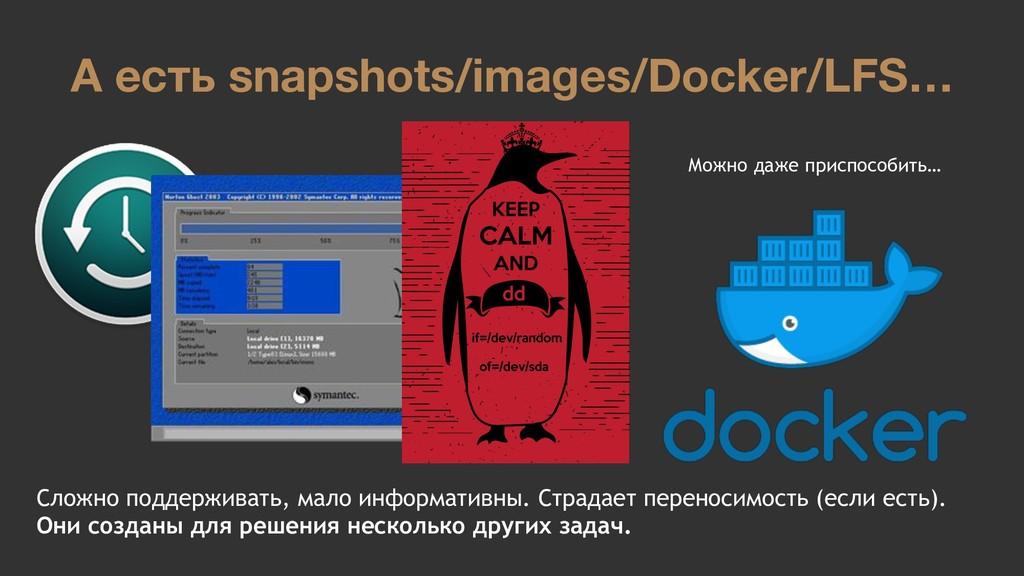 А есть snapshots/images/Docker/LFS… Можно даже ...