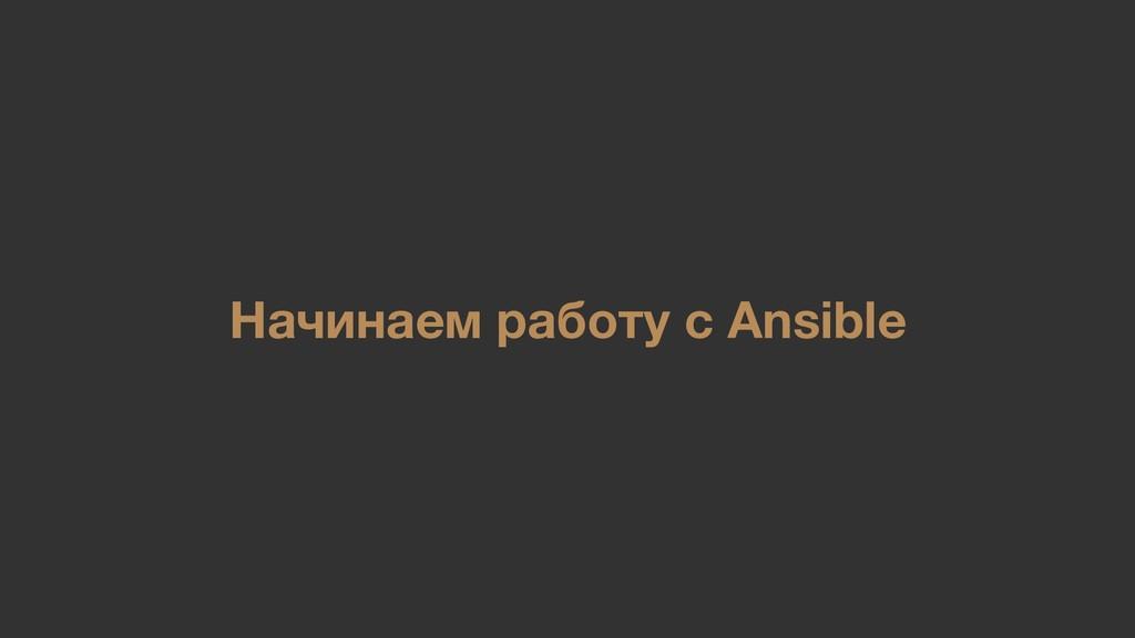 Начинаем работу с Ansible