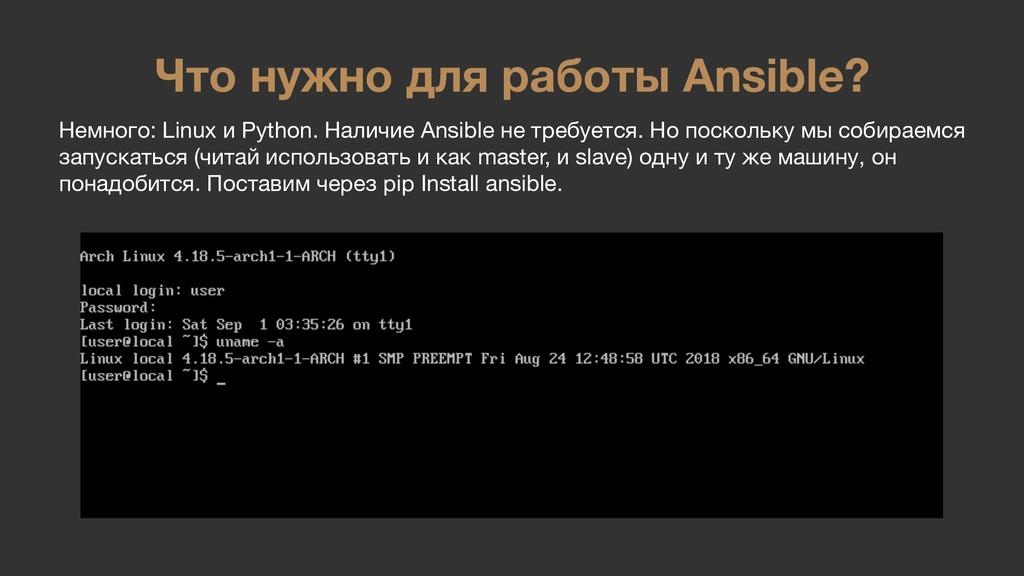 Что нужно для работы Ansible? Немного: Linux и ...