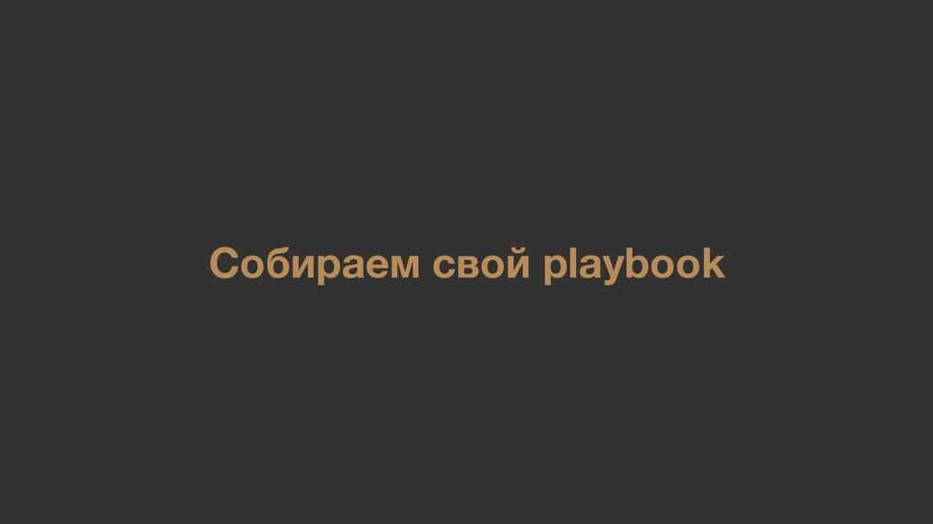 Собираем свой playbook
