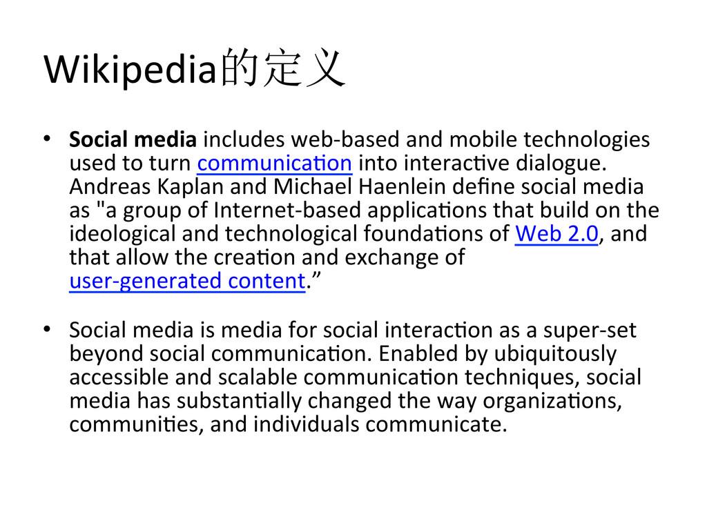 Wikipedia֥קၬ  • Social media includes...