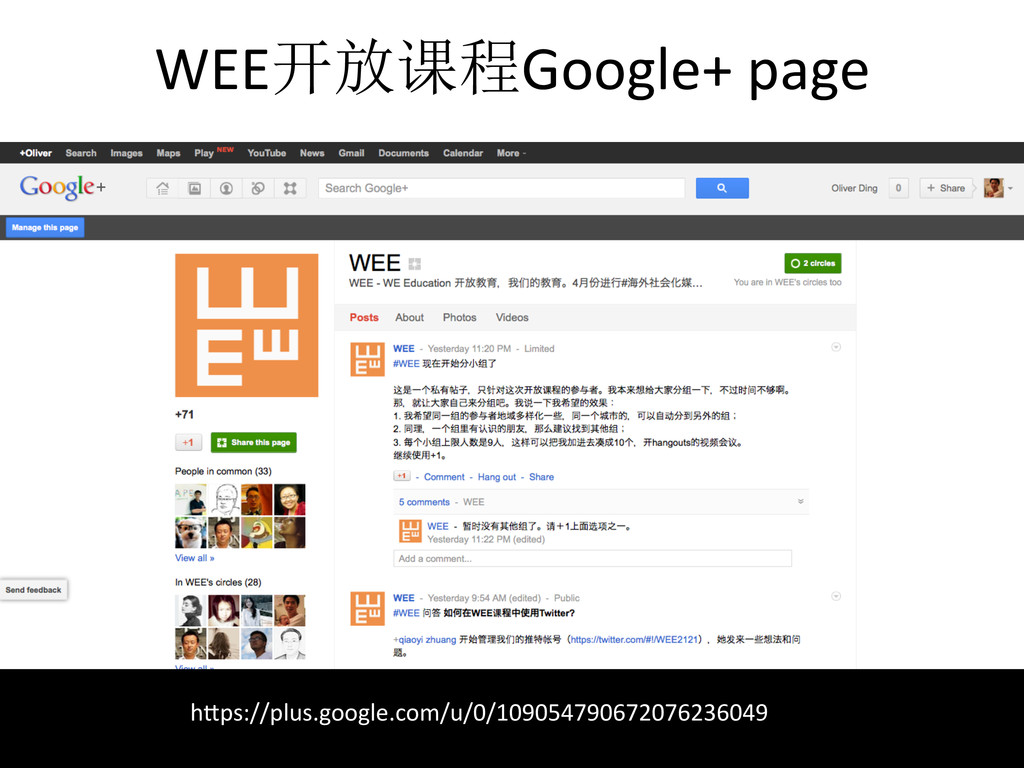 WEEष٢ज़ӱGoogle+ page  h<ps://plus.google.c...