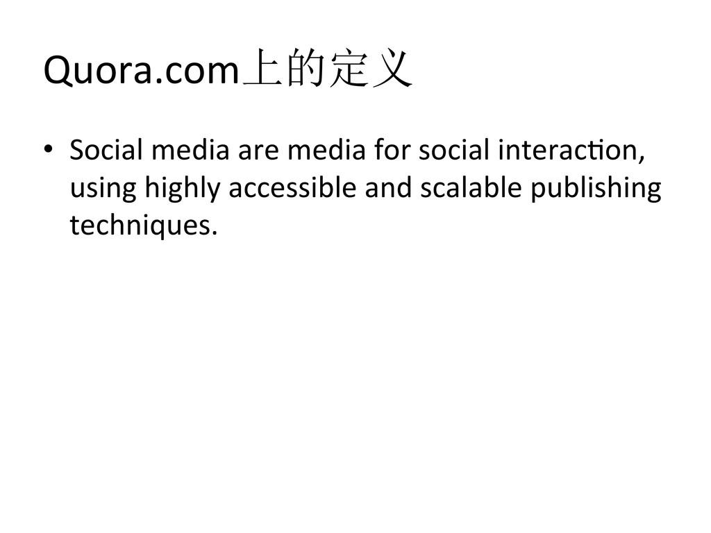 Quora.comഈ֥קၬ  • Social media are ...