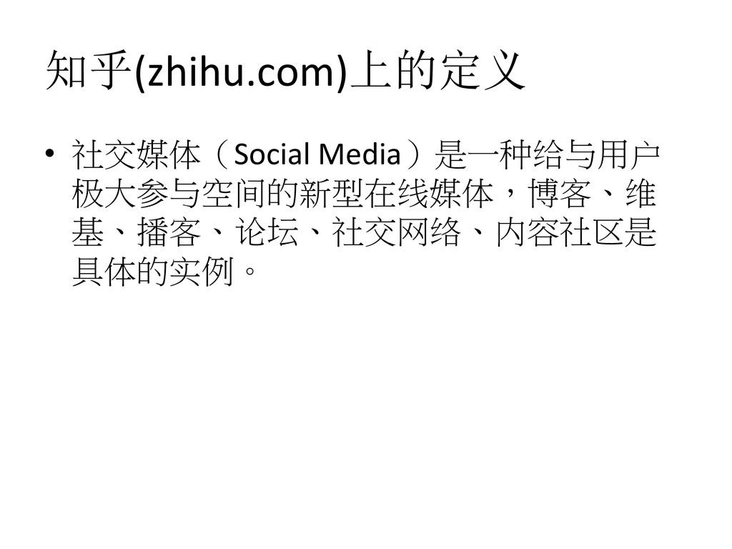 ᆩެ(zhihu.com)ഈ֥קၬ  • ٟʹదᠧ€Social Media݊...