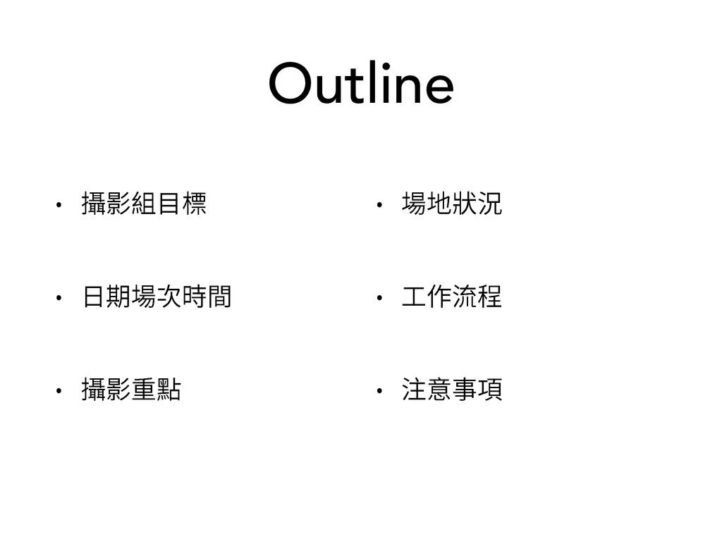 Outline ˖ 伢䕧穉湡垦 ˖ 傈劍㜥妄儘 ˖ 伢䕧ꅾ럊 ˖ 㜥㖒朜屣 ˖ 䊨⡲...