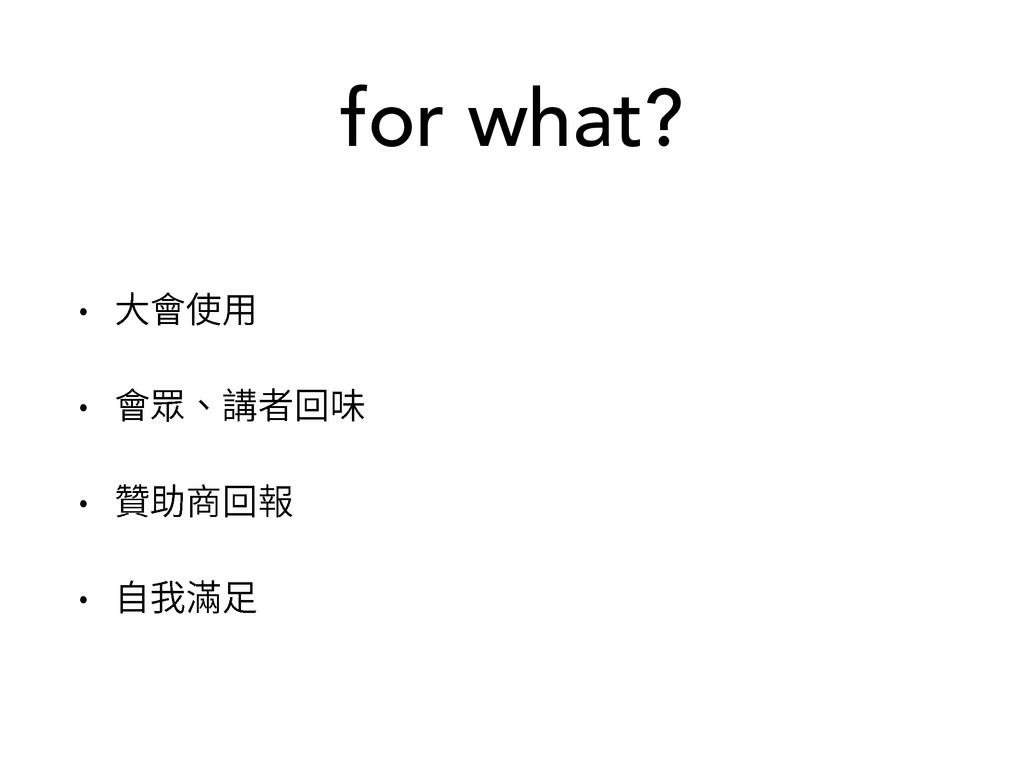 for what? ˖ 㣐剚⢪欽 ˖ 剚滞闍罏㔐 ˖ 飬⸔㉂㔐㜡 ˖ 荈䧮怏駈