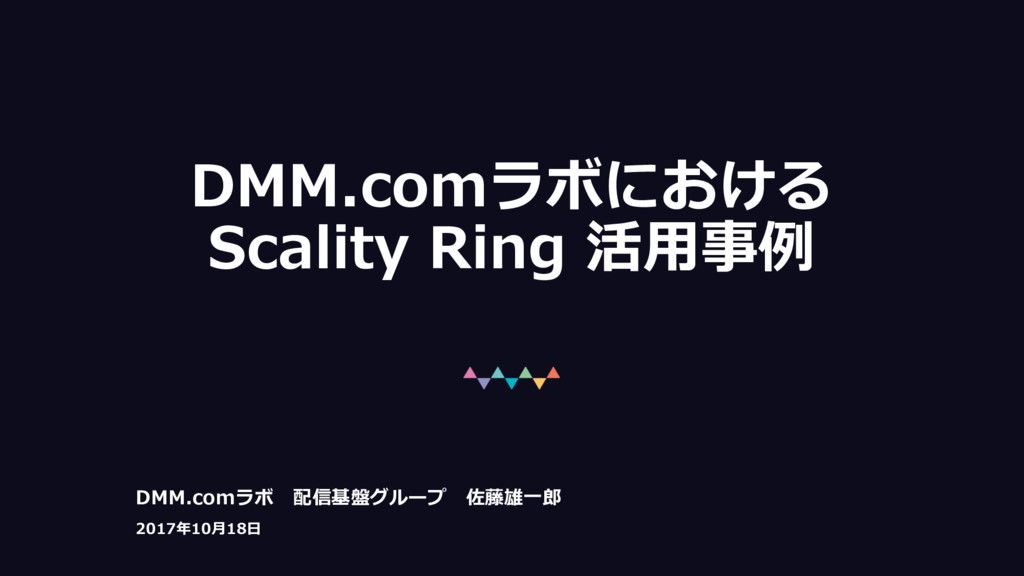 DMM.comラボにおける Scality Ring 活⽤事例 DMM.comラボ 配信基盤グ...