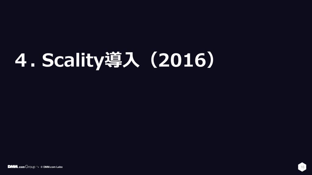 4. Scality導⼊(2016) 16 © DMM.com Labo