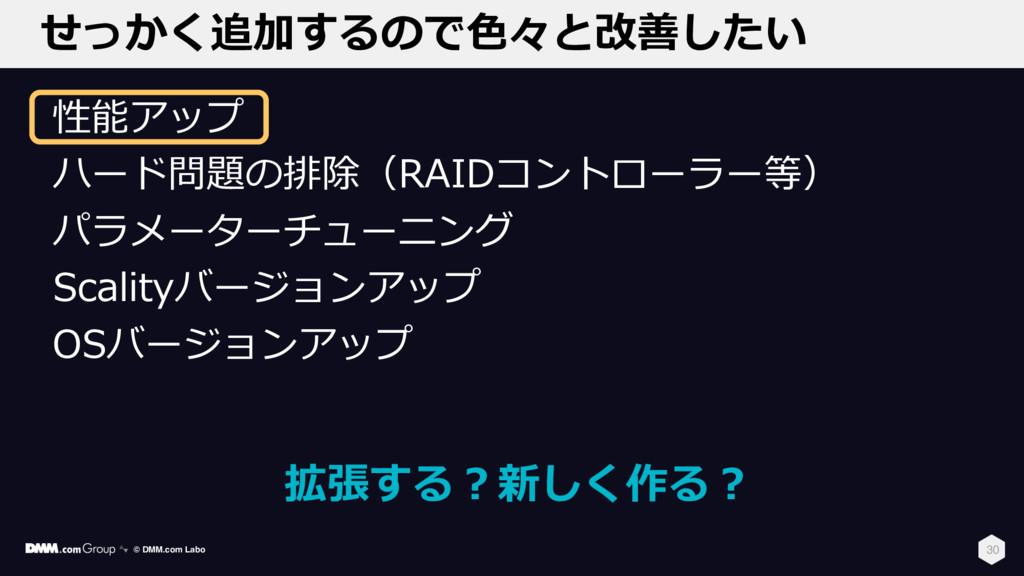 せっかく追加するので⾊々と改善したい 30 性能アップ ハード問題の排除(RAIDコントローラ...