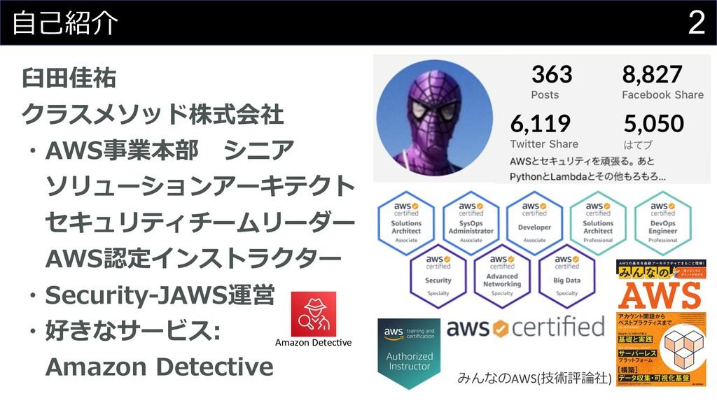 2 ⾃⼰紹介 ⾅⽥佳祐 クラスメソッド株式会社 ・AWS事業本部 シニア ソリューションアーキ...