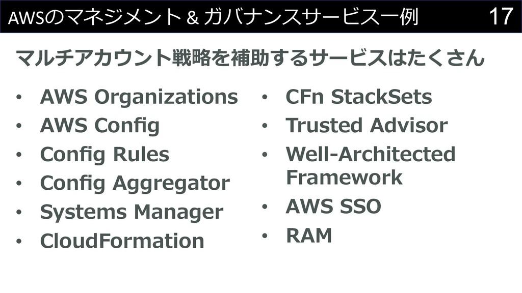 17 AWSのマネジメント & ガバナンスサービス⼀例 マルチアカウント戦略を補助するサービス...