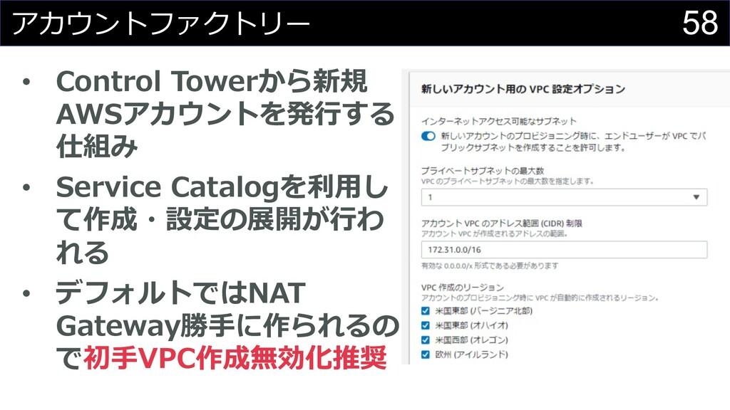 58 アカウントファクトリー • Control Towerから新規 AWSアカウントを発⾏す...