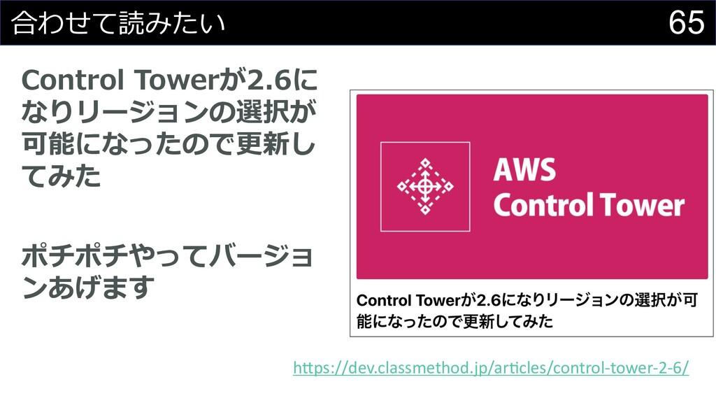 65 合わせて読みたい Control Towerが2.6に なりリージョンの選択が 可能にな...