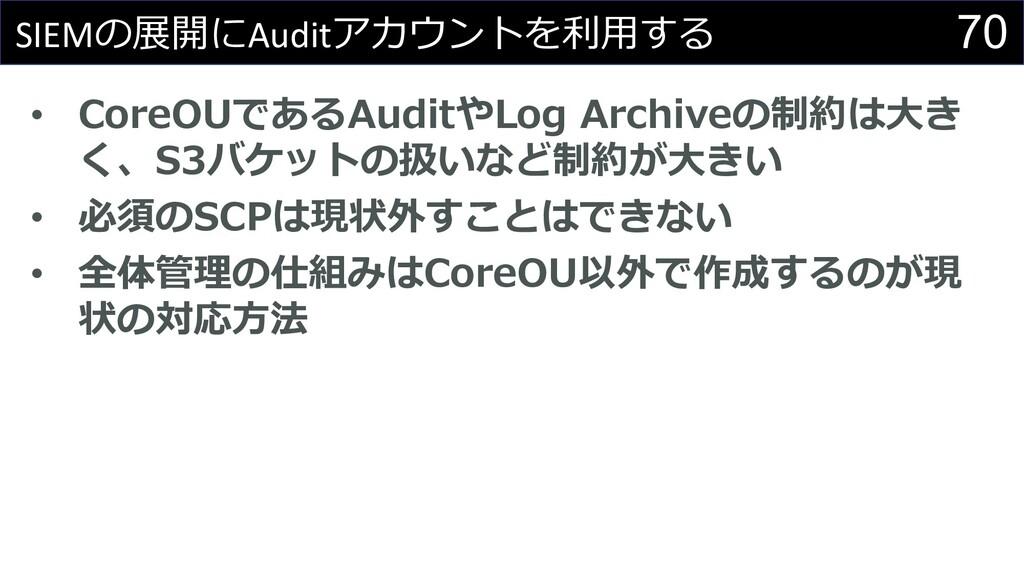 70 SIEMの展開にAuditアカウントを利⽤する • CoreOUであるAuditやLog...