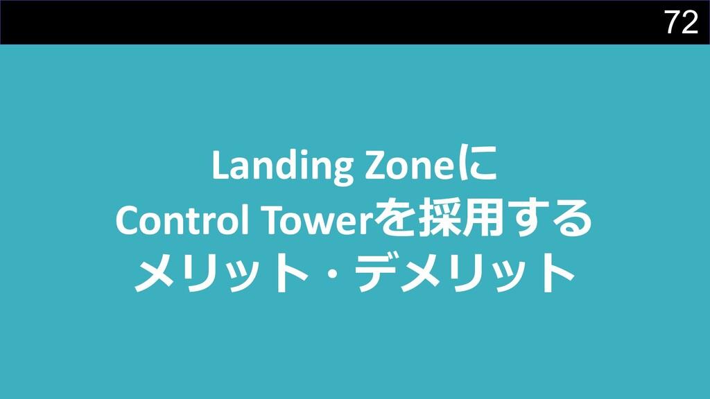 72 Landing Zoneに Control Towerを採⽤する メリット・デメリット