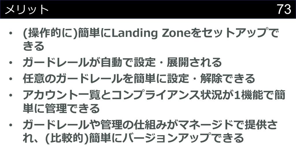 73 メリット • (操作的に)簡単にLanding Zoneをセットアップで きる • ガー...