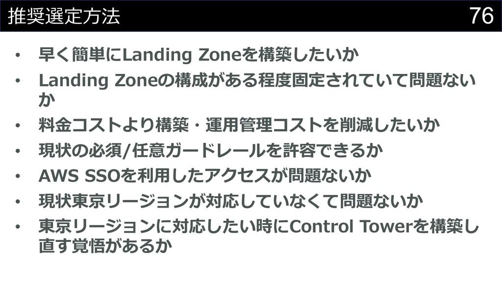 76 推奨選定⽅法 • 早く簡単にLanding Zoneを構築したいか • Landing ...