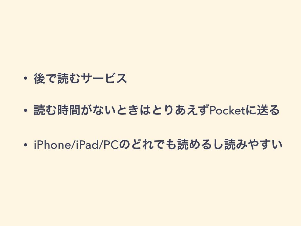 • ޙͰಡΉαʔϏε • ಡΉ͕ؒͳ͍ͱ͖ͱΓ͋͑ͣPocketʹૹΔ • iPhone/...