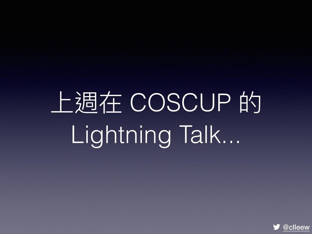 @clleew 上週在 COSCUP 的 Lightning Talk...