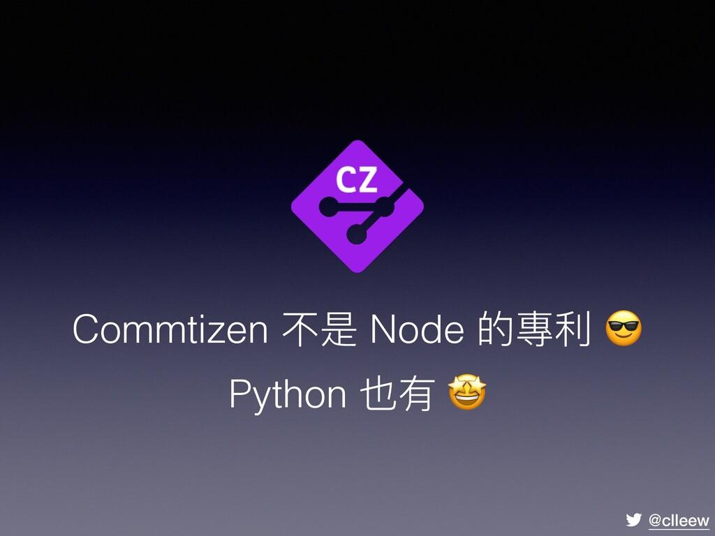 @clleew Commtizen 不是 Node 的專利  Python 也有