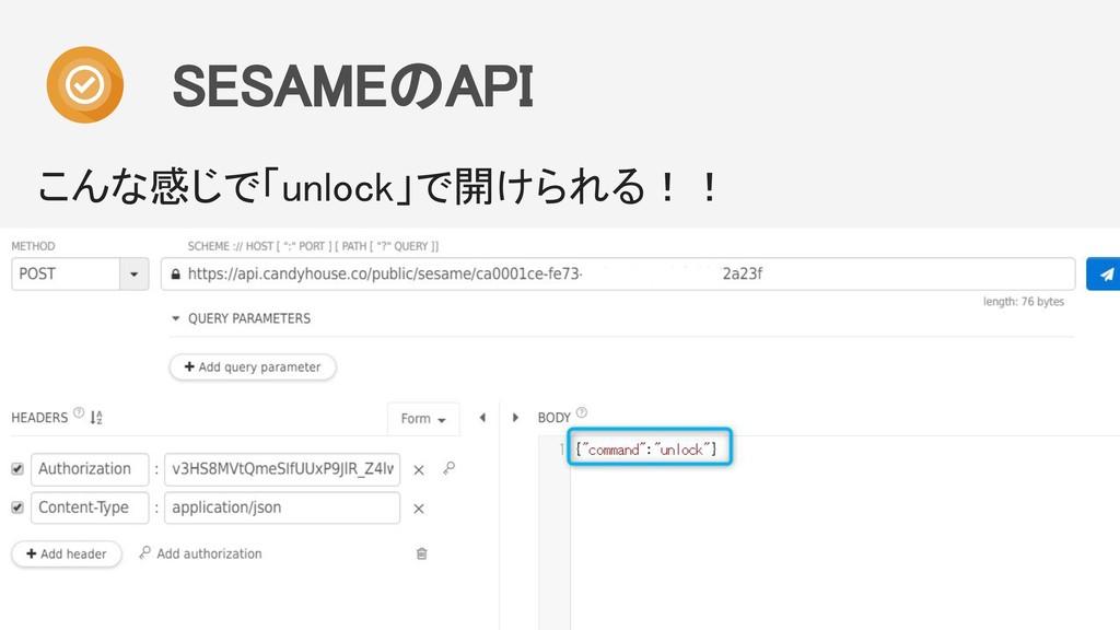 SESAMEのAPI  こんな感じで「unlock」で開けられる!!   15000円...