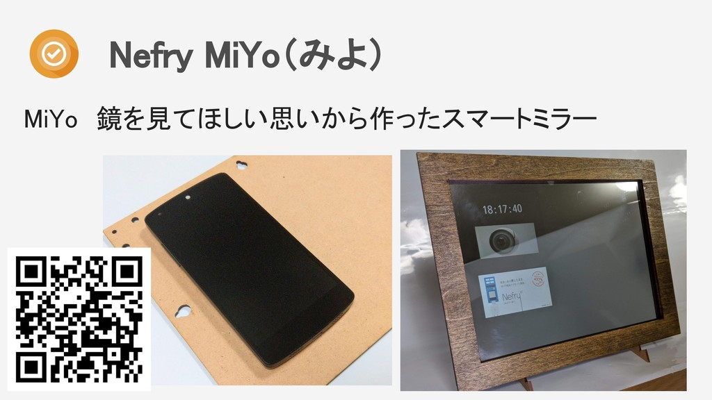 Nefry MiYo(みよ)  MiYo 鏡を見てほしい思いから作ったスマートミラー  ...