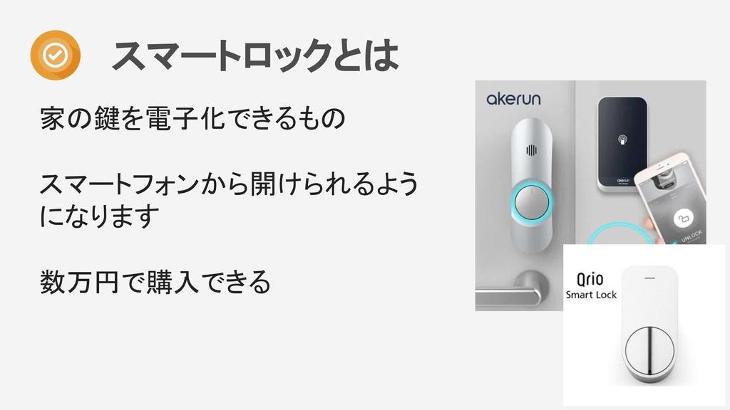 スマートロックとは  家の鍵を電子化できるもの  スマートフォンから開けられるよう にな...