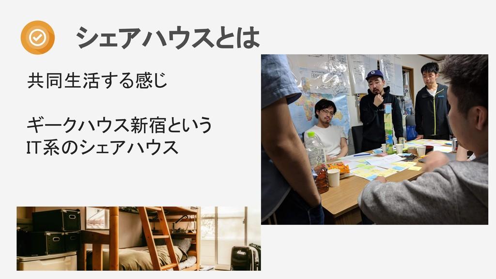 シェアハウスとは  共同生活する感じ  ギークハウス新宿という IT系のシェアハウス...