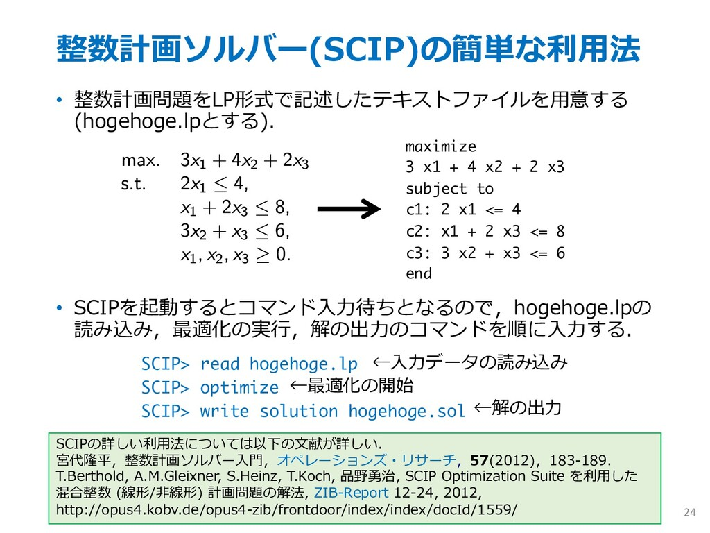 整数計画ソルバー(SCIP)の簡単な利⽤法 • 整数計画問題をLP形式で記述したテキストファイ...
