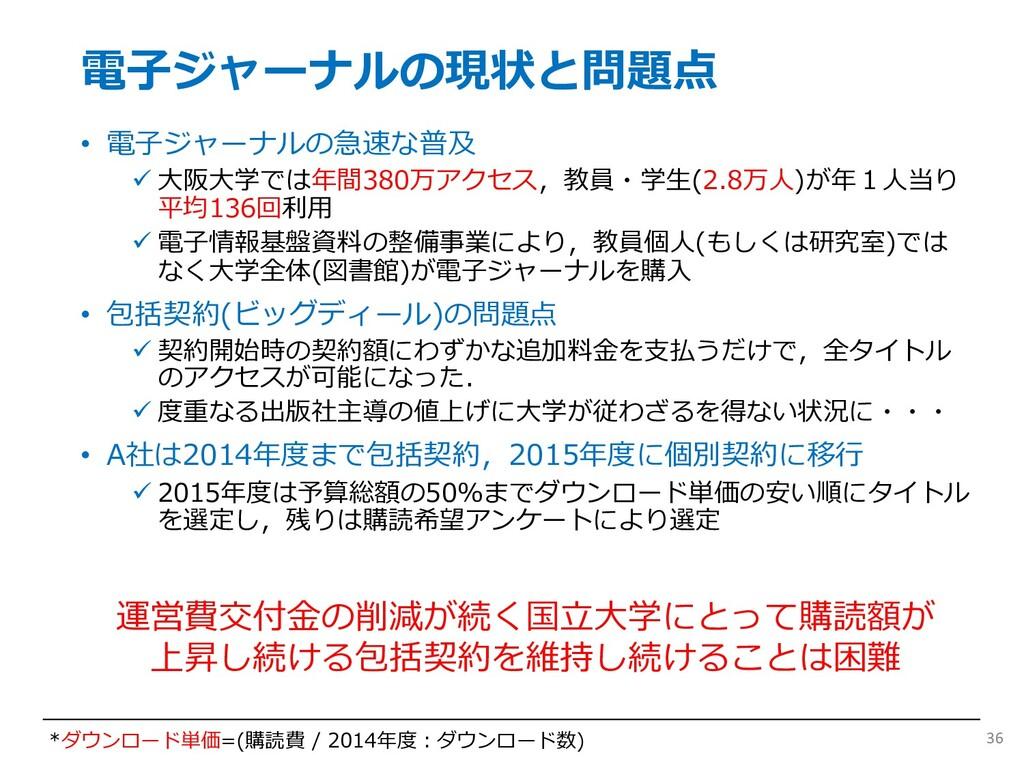 電⼦ジャーナルの現状と問題点 • 電⼦ジャーナルの急速な普及 ü ⼤阪⼤学では年間380万アク...