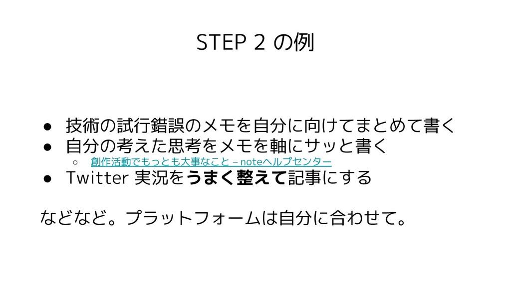 STEP 2 の例 ● 技術の試行錯誤のメモを自分に向けてまとめて書く ● 自分の考えた思考を...