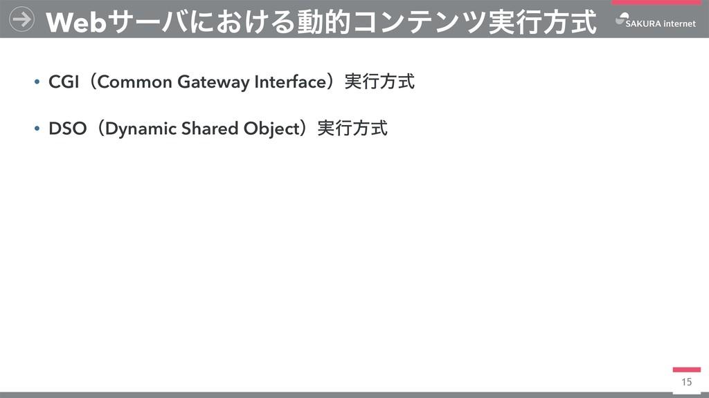 15 • CGIʢCommon Gateway Interfaceʣ࣮ߦํࣜ • DSOʢDy...