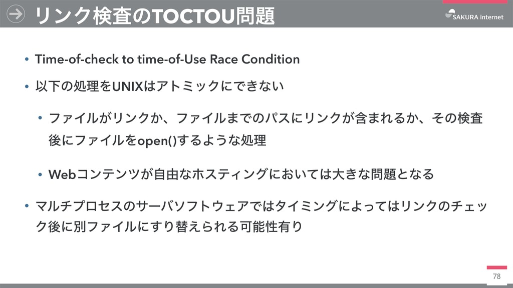 78 • Time-of-check to time-of-Use Race Conditio...