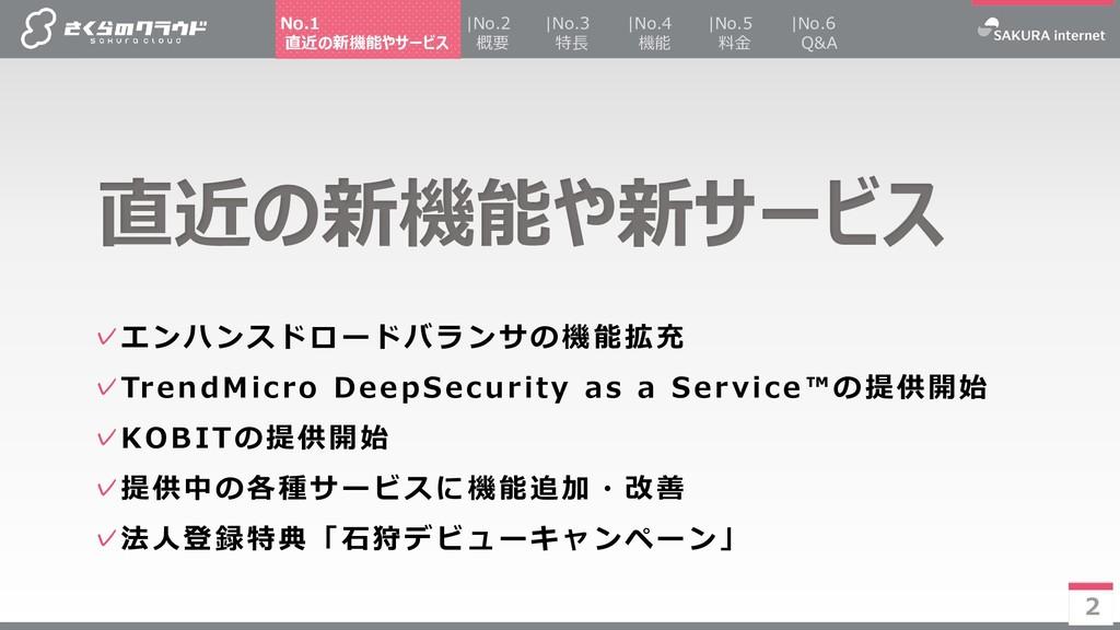 2 ✓エンハンスドロードバランサの機能拡充 ✓TrendMicro DeepSecurity ...