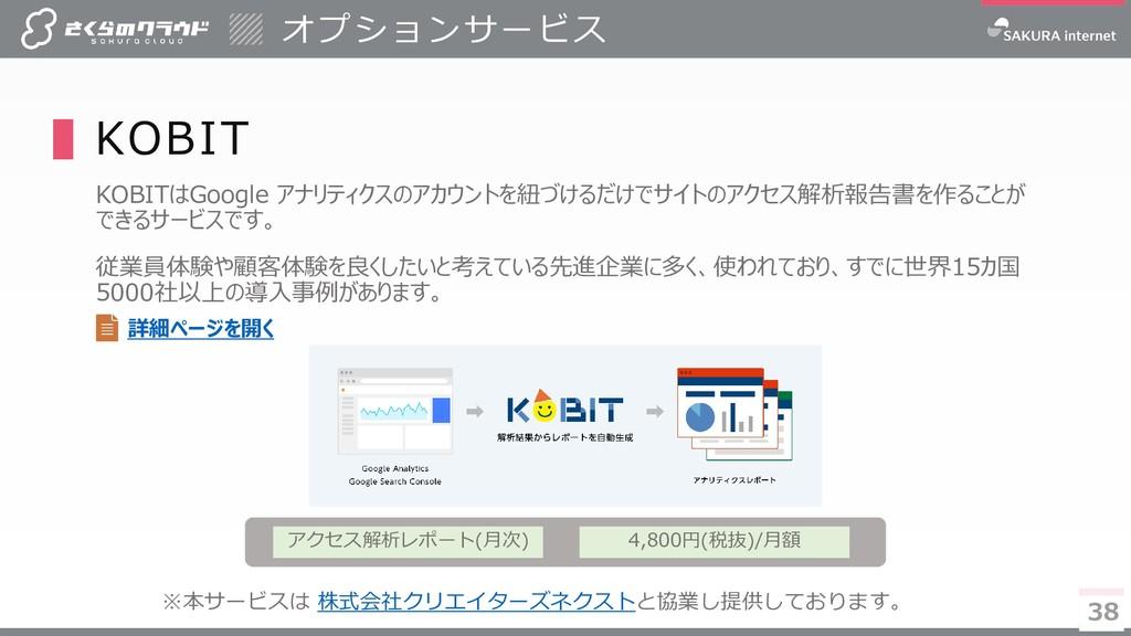 38 38 ▌KOBIT KOBITはGoogle アナリティクスのアカウントを紐づけるだけで...